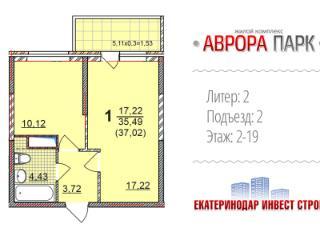Продажа квартир: 1-комнатная квартира, Краснодар, ул. Шоссе Нефтяников, 18, фото 1