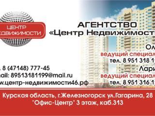 Продажа квартир: 2-комнатная квартира, Курская область, Железногорск, ул. Ленина, 43, фото 1