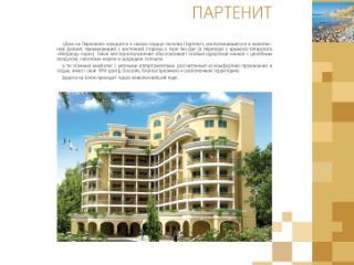 Продажа квартир: 1-комнатная квартира, республика Крым, Алушта, пгт. Партенит, Парковая ул., 5, фото 1