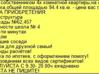Продажа квартир: 4-комнатная квартира, Челябинск, пр-кт Победы, 380б, фото 1